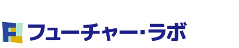 進学塾フューチャー・ラボ