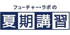 千里丘フューチャーラボ夏期講習