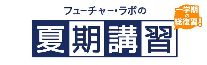 千里丘塾フューチャーラボ夏期講習