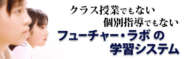 千里丘 塾 フューチャー・ラボ