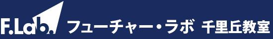 吹田 千里丘 小学生 中学生 高校生の学習塾