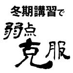 千里丘 冬期講習 中学 小学