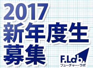 2017新年度生募集フューチャーラボ