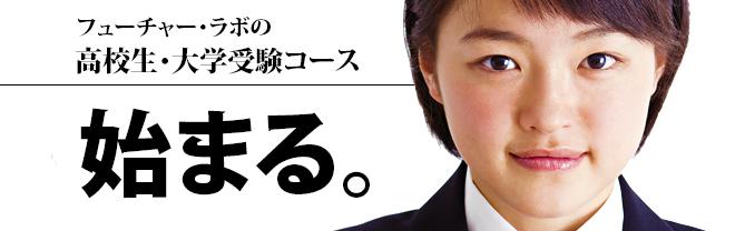 高校生 吹田 千里丘 塾