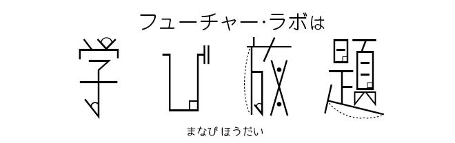 千里丘 吹田 茨木 塾 フューチャー・ラボ