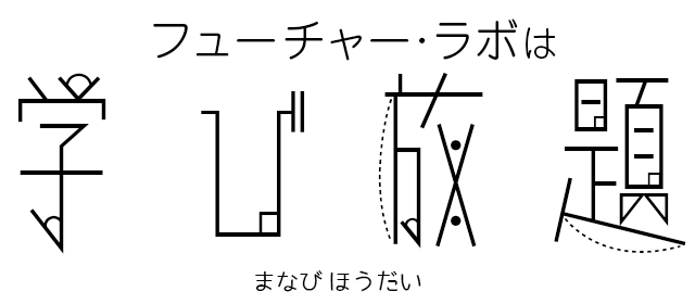 フューチャー・ラボ 学び放題