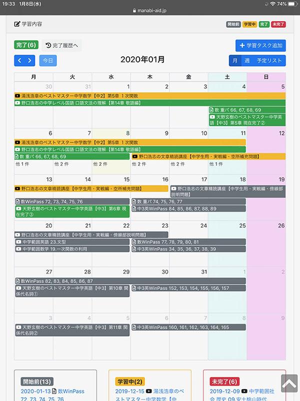 学習管理アプリ(中学生2)w600
