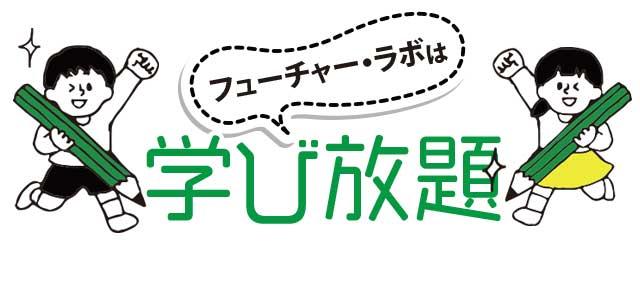 フューチャーラボ 学び放題