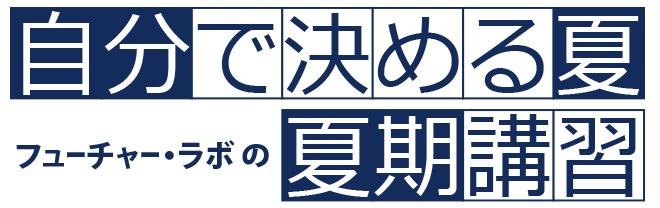 夏期講習 千里丘 吹田 茨木 塾 フューチャー・ラボ