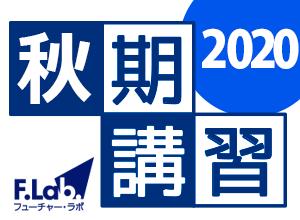 2020秋期講習W300 Fラボ