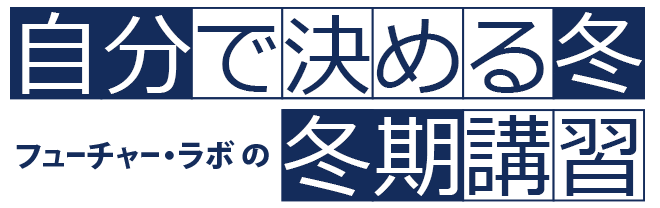 冬期講習 千里丘 吹田 茨木 塾 フューチャー・ラボ