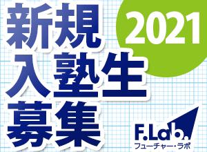 2021 新規募集 千里丘 塾