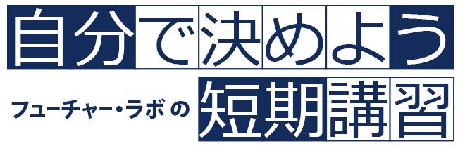 春期講習 千里丘 吹田 茨木 塾 フューチャー・ラボ